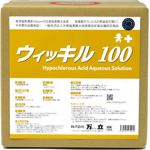 ウィッキル100 次亜塩素酸水溶液