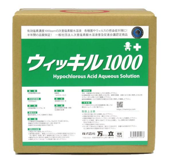 次亜塩素酸水溶液ウィッキル1000