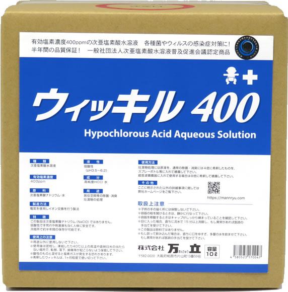 ウィッキル400 次亜塩素酸水溶液