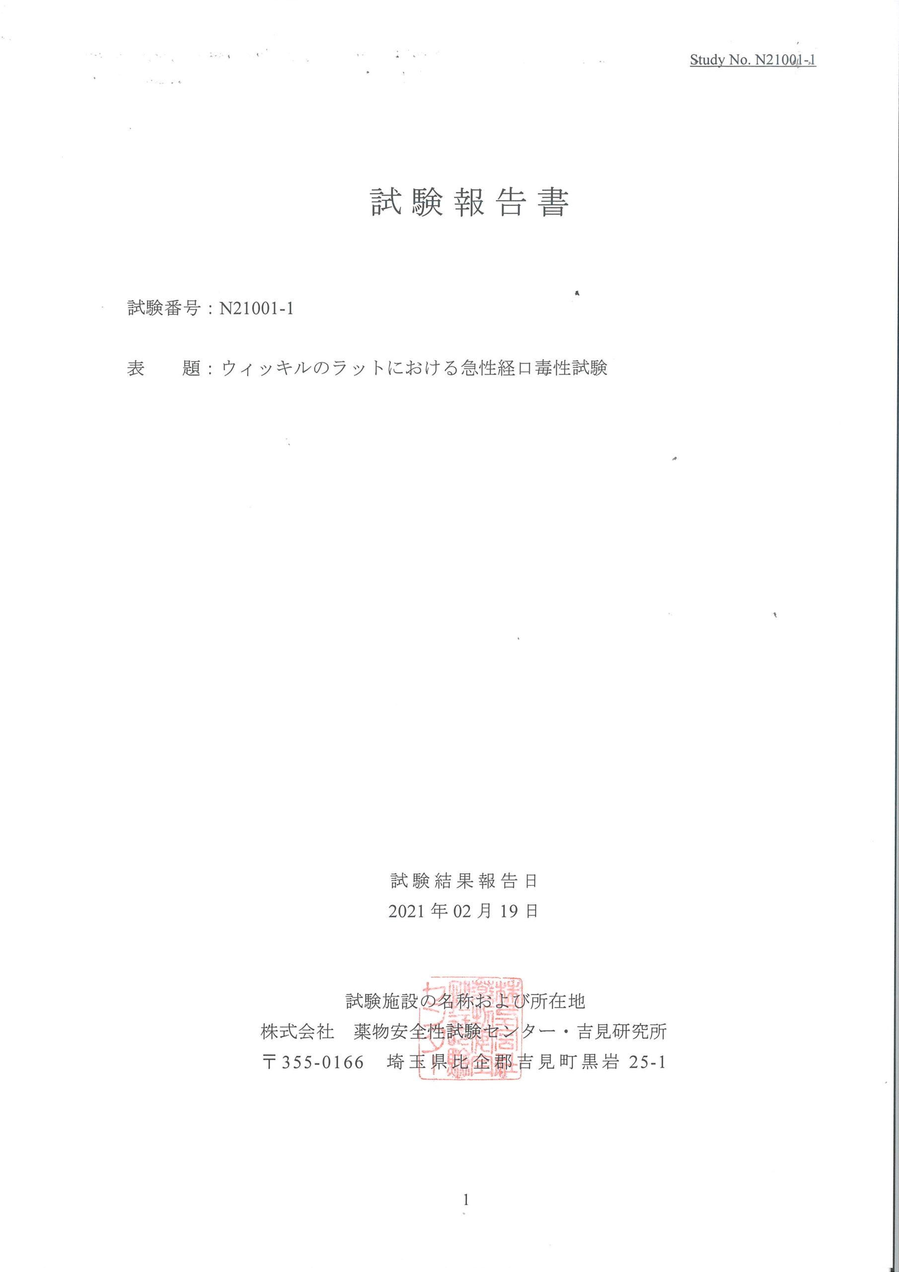 ウィッキルのラットにおける急性経口毒性試験 試験報告書