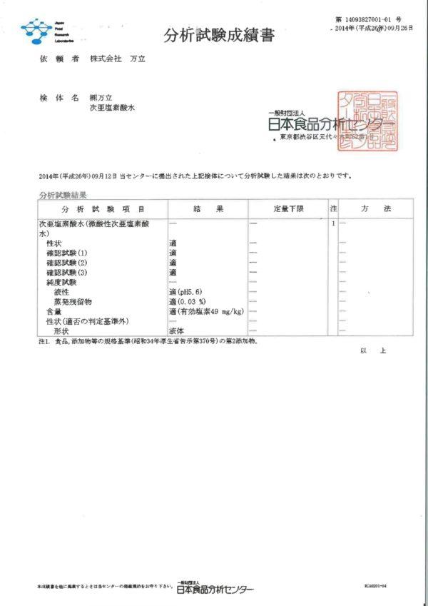 一般財団法人 日本食品分析センター 分析試験成績書 次亜塩素酸水 万立