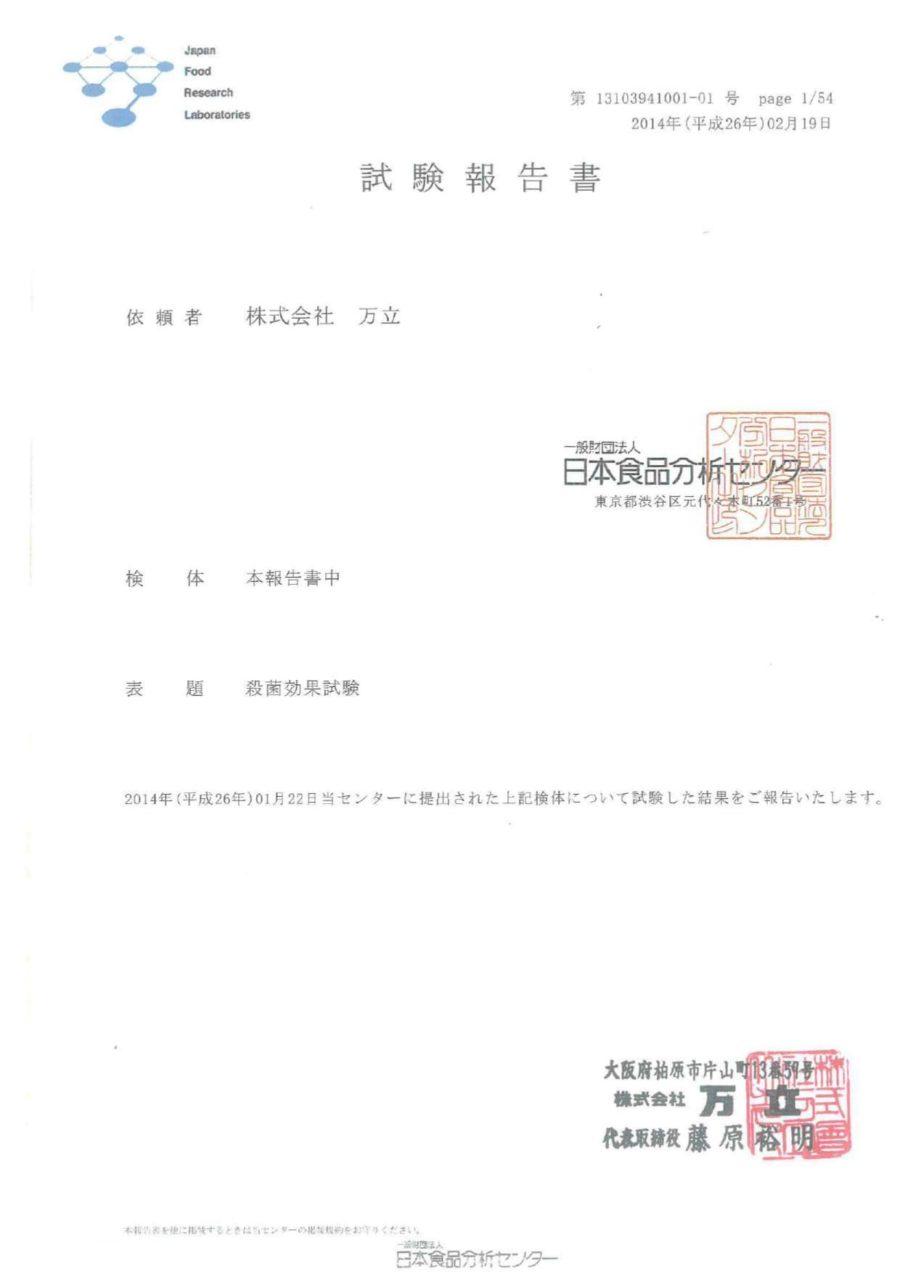 一般財団法人日本食品分析センター 次亜塩素酸水 殺菌効果試験 試験報告書 万立