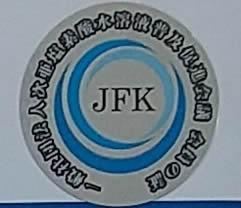 JFKシール 次亜塩素酸水溶液普及促進会議