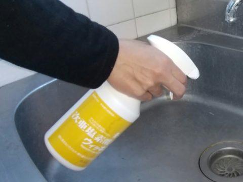 万立 給湯室 除菌 シンク