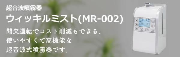 超音波噴霧器 ウィッキルミスト MR-002