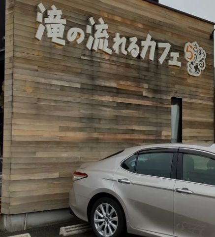 カフェ 高石市 さぼうる 滝 お洒落 駐車場あり
