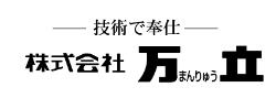 技術 奉仕 株式会社万立 ロゴ 白馬