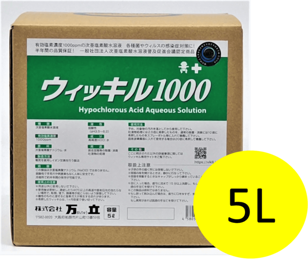 次亜塩素酸水溶液ウィッキル1000 5L 少量 希釈
