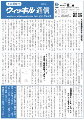 ウィッキル通信Vol.23 空間噴霧 除菌連合 急性吸入毒性試験