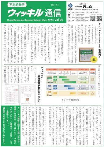 ウィッキル通信Vol.24