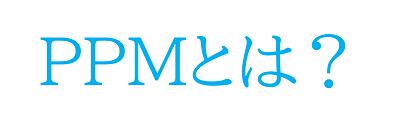 PPM 有効塩素濃度 次亜塩素酸水溶液